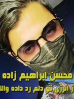 دانلود آهنگ از انرژی تو دلم رد داده والا محسن ابراهیم زاده