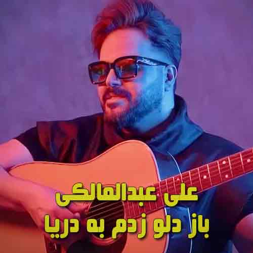 دانلود آهنگ باز دلو زدم به دریا قایقم تو دست باده علی عبدالمالکی