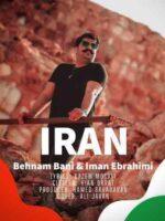 دانلود آهنگ ایران بهنام بانی و ایمان ابراهیمی