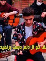 دانلود آهنگ عشق تو از دلم دست برنمیداره اجرای گروهی با گیتار