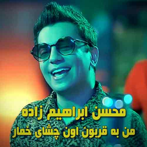 دانلود آهنگ من به قربون اون چشای خمار و ناز عسلیتو محسن ابراهیم زاده