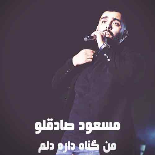 دانلود آهنگ من گناه داره دلم طفلی بیچاره دلم مسعود صادقلو