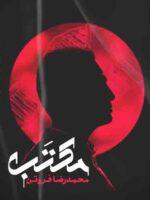 دانلود آهنگ مکتب محمدرضا فروتن