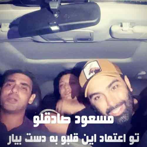 دانلود آهنگ تو اعتماد این قلبو به دست بیار مسعود صادقلو