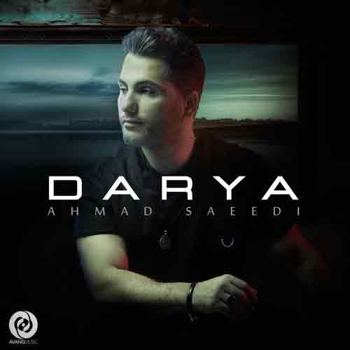 دانلود آهنگ دریا احمد سعیدی