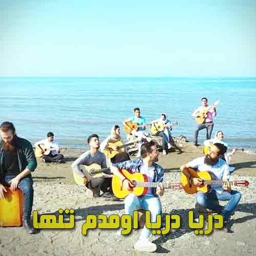 دانلود آهنگ دریا دریا اومدم تنها اجرای گروهی با گیتار