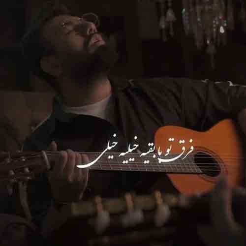 دانلود آهنگ فرق تو با بقیه خیلیه خیلی محمد لطفی