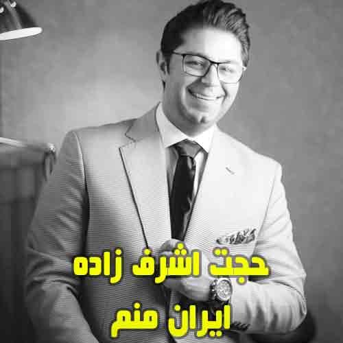 دانلود آهنگ ایران منم حجت اشرف زاده