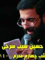 دانلود مداحی حسین سیب سرخی شب چهارم محرم 1400