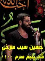 دانلود مداحی حسین سیب سرخی شب پنجم محرم 1400