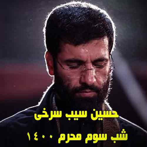 دانلود مداحی حسین سیب سرخی شب سوم محرم 1400