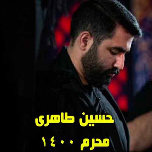 دانلود مداحی حسین طاهری دهه اول محرم 1400
