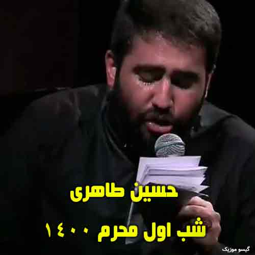 دانلود مداحی حسین طاهری شب اول محرم 1400