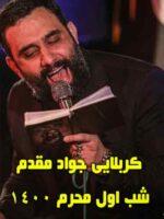 دانلود مداحی جواد مقدم شب اول محرم 1400