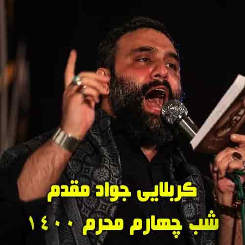 دانلود مداحی جواد مقدم شب چهارم محرم 1400