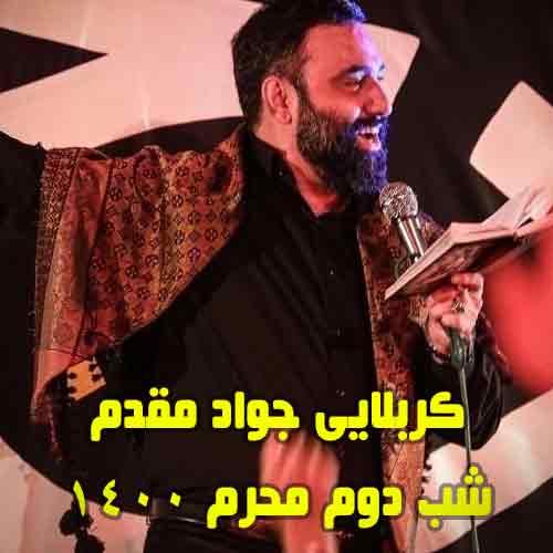 دانلود مداحی جواد مقدم شب دوم محرم 1400