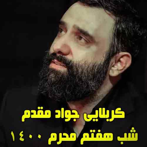 دانلود مداحی جواد مقدم شب هفتم محرم 1400