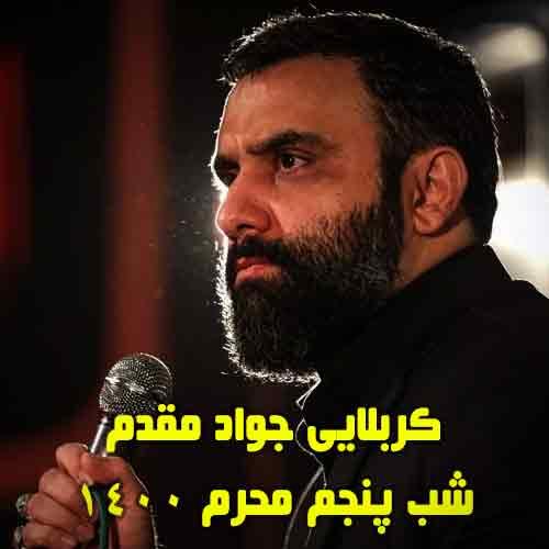 دانلود مداحی جواد مقدم شب پنجم محرم 1400