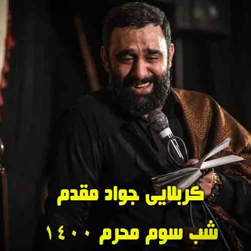 دانلود مداحی جواد مقدم شب سوم محرم 1400