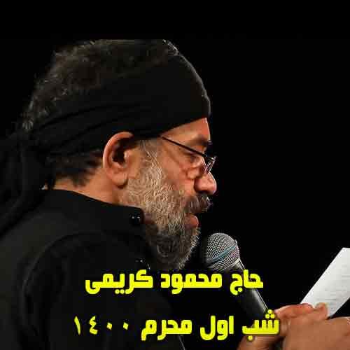 دانلود مداحی حاج محمود کریمی شب اول محرم 1400