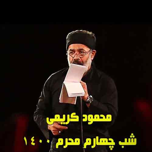 دانلود مداحی محمود کریمی شب چهارم محرم 1400