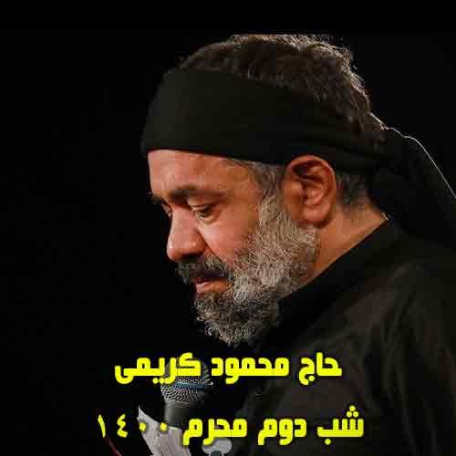 دانلود مداحی محمود کریمی شب دوم محرم 1400