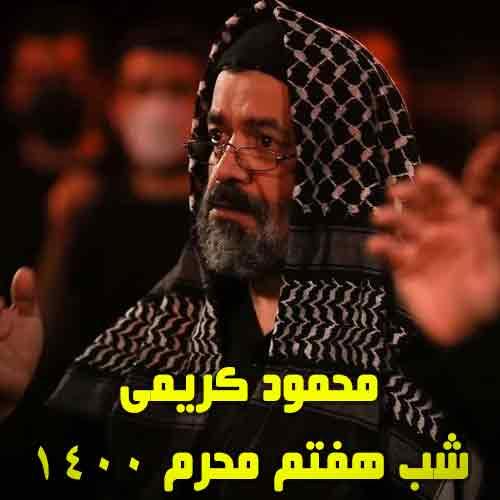 دانلود مداحی محمود کریمی شب هفتم محرم 1400
