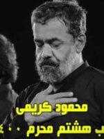 دانلود مداحی محمود کریمی شب هشتم محرم 1400