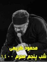 دانلود مداحی محمود کریمی شب پنجم محرم 1400