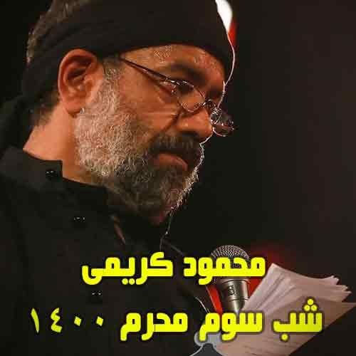 دانلود مداحی محمود کریمی شب سوم محرم 1400