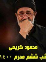 دانلود مداحی محمود کریمی شب ششم محرم 1400