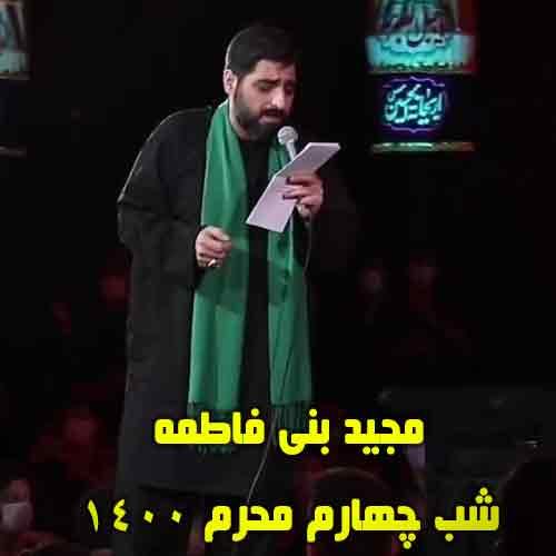 دانلود مداحی مجید بنی فاطمه شب چهارم محرم 1400