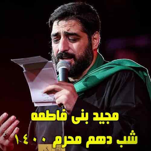 دانلود مداحی مجید بنی فاطمه شب دهم محرم 1400