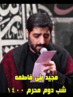 دانلود مداحی مجید بنی فاطمه شب دوم محرم 1400