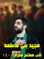 دانلود مداحی مجید بنی فاطمه شب هفتم محرم 1400