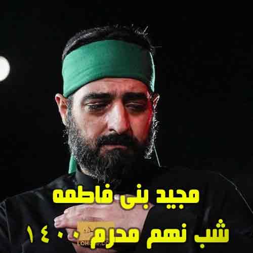 دانلود مداحی مجید بنی فاطمه شب نهم محرم 1400