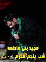 دانلود مداحی مجید بنی فاطمه شب پنجم محرم 1400