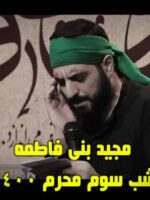 دانلود مداحی مجید بنی فاطمه شب سوم محرم 1400