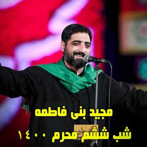 دانلود مداحی مجید بنی فاطمه شب ششم محرم 1400