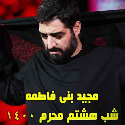 دانلود مداحی مجید بنی فاطمه شب هشتم محرم 1400