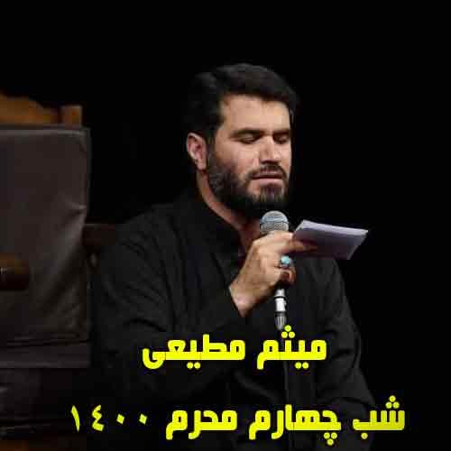 دانلود مداحی میثم مطیعی شب چهارم محرم 1400