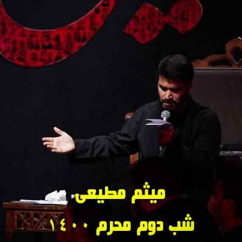 دانلود مداحی میثم مطیعی شب دوم محرم 1400
