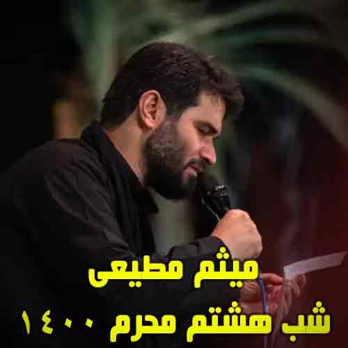 دانلود مداحی میثم مطیعی شب هشتم محرم 1400