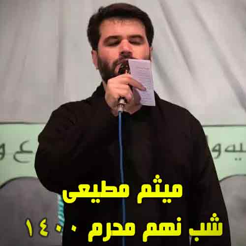 دانلود مداحی میثم مطیعی شب نهم محرم 1400