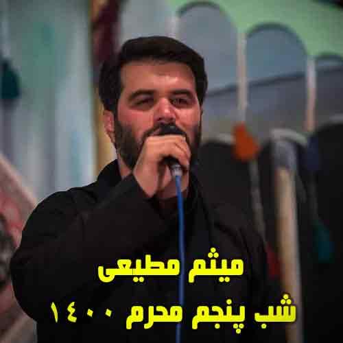دانلود مداحی میثم مطیعی شب پنجم محرم 1400