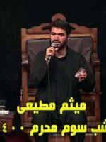 دانلود مداحی میثم مطیعی شب سوم محرم 1400