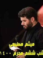 دانلود مداحی میثم مطیعی شب ششم محرم 1400
