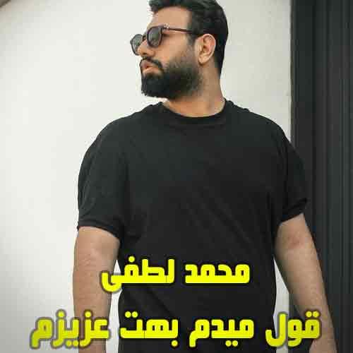 دانلود آهنگ قول میدم بهت عزیزم محمد لطفی