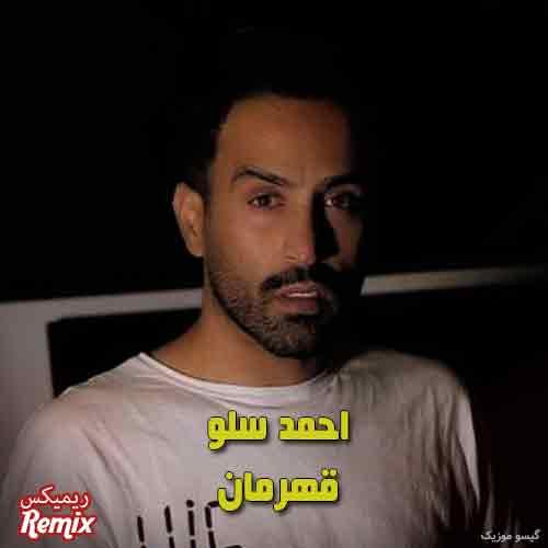 ریمیکس آهنگ قهرمان احمد سلو