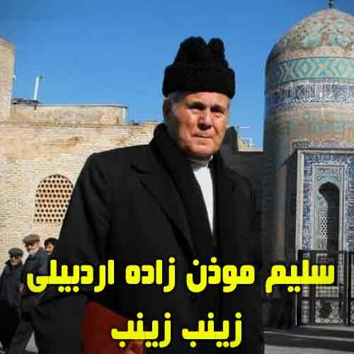 دانلود مداحی زینب زینب سلیم موذن زاده اردبیلی